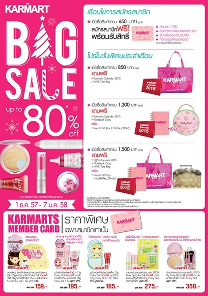 "promotion ""Big Sale 2014"""