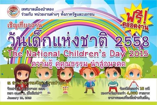 เทศบาลเมืองป่าตอง ขอเชิญร่วมงานวันเด็กแห่งชาติ ประจำปี 2558
