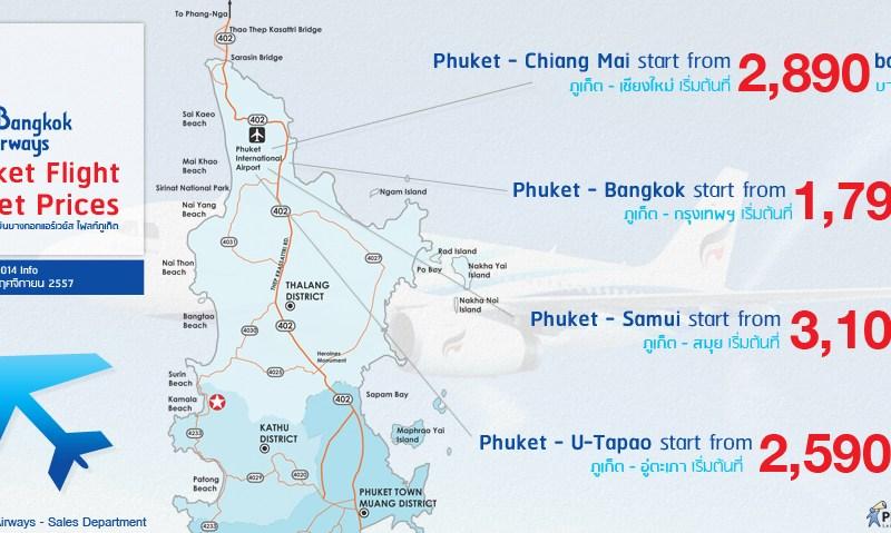 Phuket Stat: ราคาตั๋วเครื่องบินบางกอกแอร์เวย์ส ไฟลท์ภูเก็ต