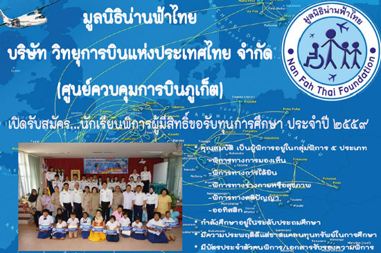 ศูนย์ควบคุมการบินภูเก็ต เปิดรับสมัคร นักเรียนพิการขอรับทุนการศึกษา