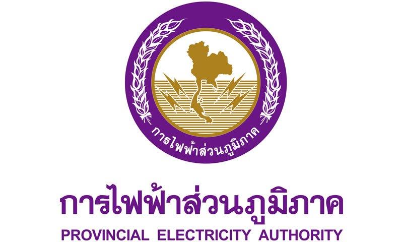 การไฟฟ้าส่วนภูมิภาค แจ้งงดจ่ายกระแสไฟฟ้า วันที่ 2 มี.ค. 60 ตั้งแต่เลา 09.00-16.00 น.