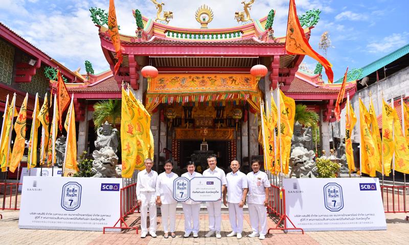 แสนสิริผนึกไทยพาณิชย์จัดกิจกรรมทำความสะอาดศาลเจ้า