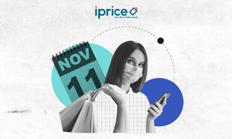iPrice แง้ม! คู่มือช้อปของถูกรับมือเทศกาล 11.11 Sale