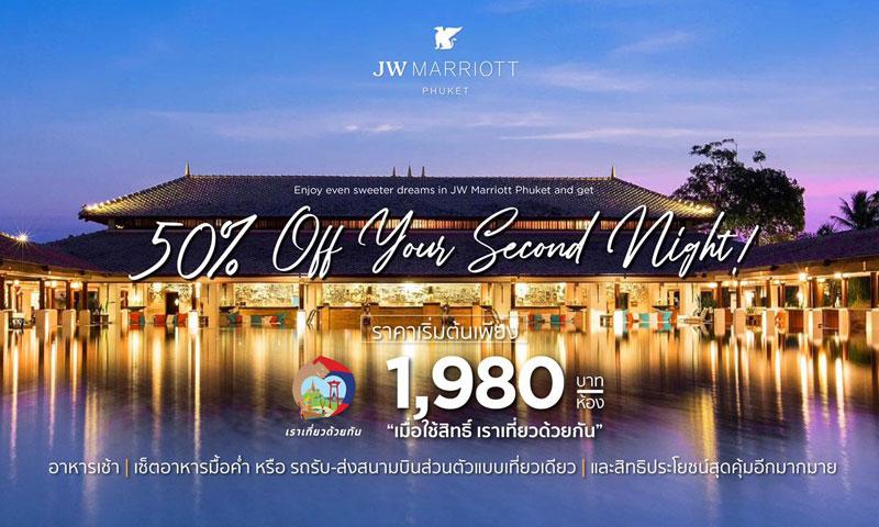 3 วัน เท่านั้น โปรโมชั่นเกินคุ้มต้อนรับปีใหม่ จาก JW Marriott Phuket