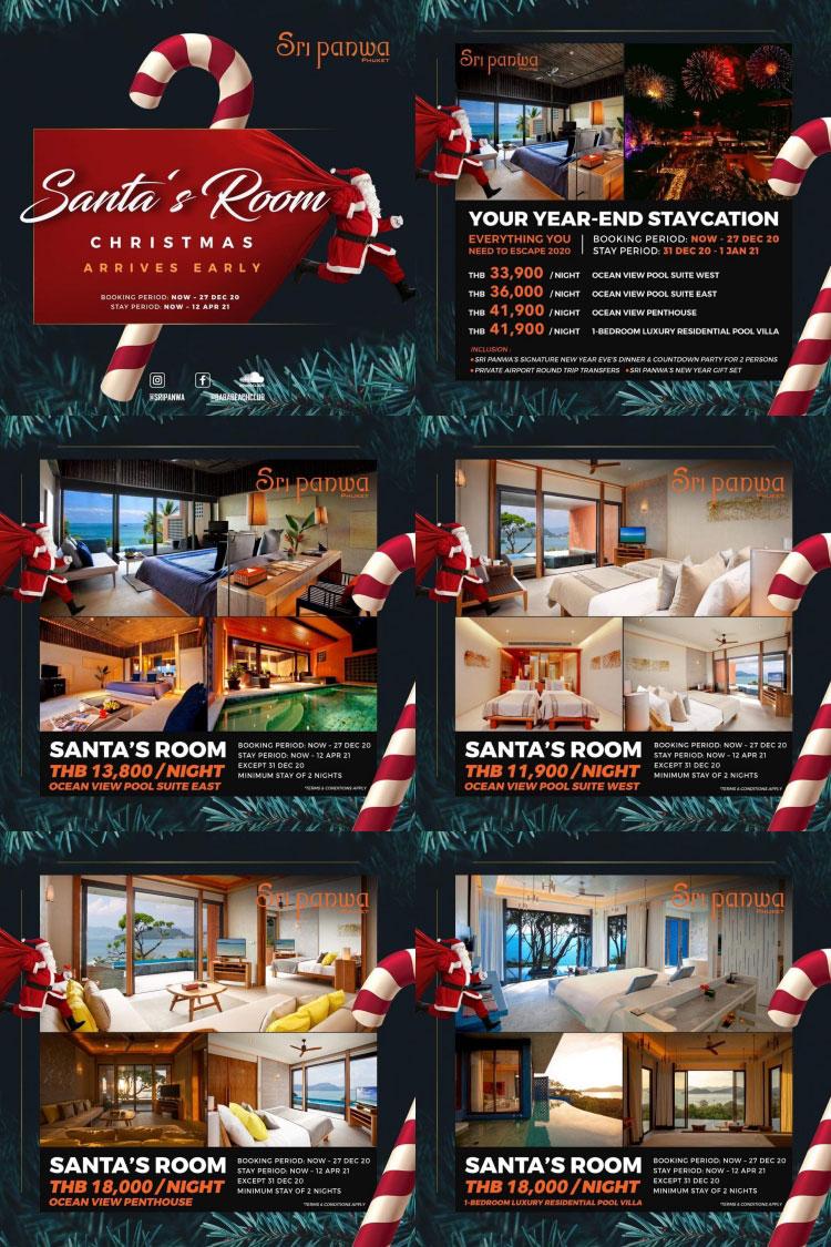 Santa's Room โปรสุดท้ายของปี! ที่ ศรีพันวา ภูเก็ต