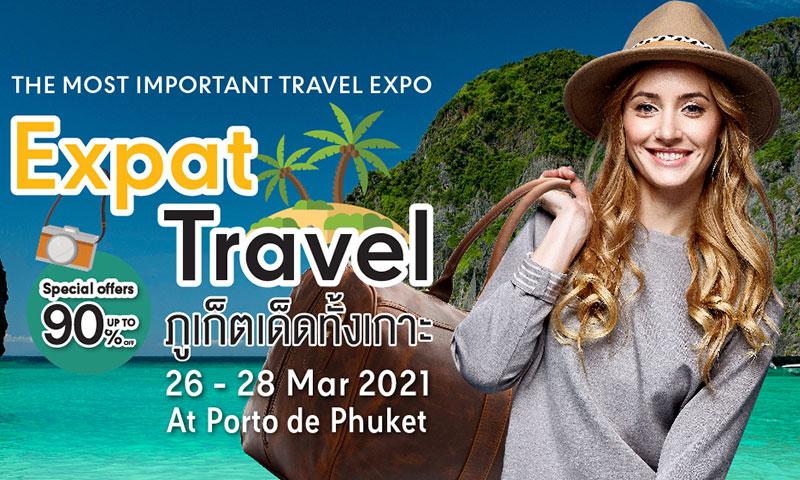 พบกับโปรเด็ดๆ ในงานภูเก็ตเด็ดทั้งเกาะ @Porto De Phuket