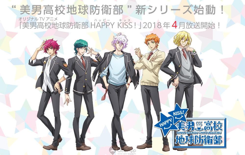 Cute High Earth Defense Club Happy Kiss!