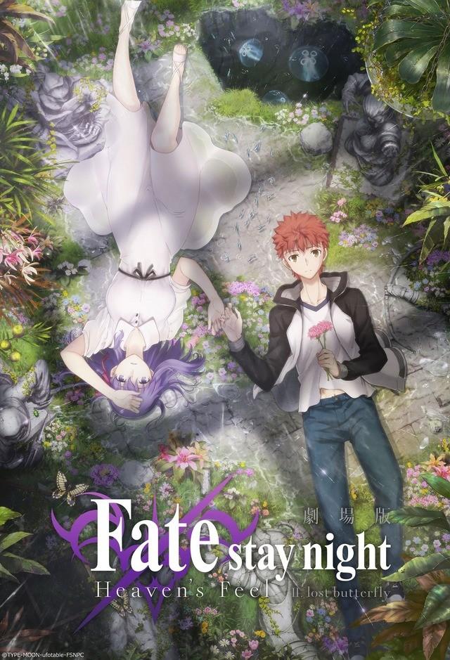 Fate/stay night [Heaven's Feel] II.lost butterfly