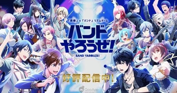 Band Yarouze!