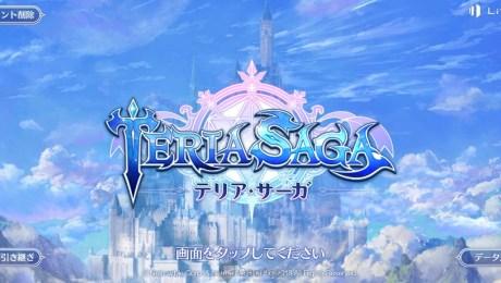 Getting Started: Teria Saga