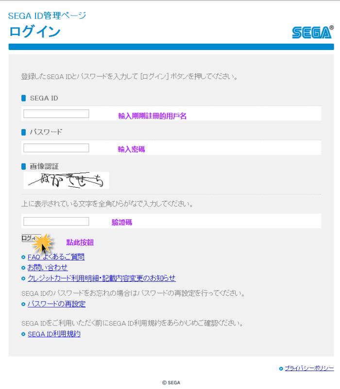 register-sega-5