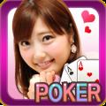 ポーカー×美人時計