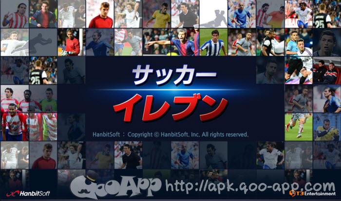 LINE サッカーイレブン