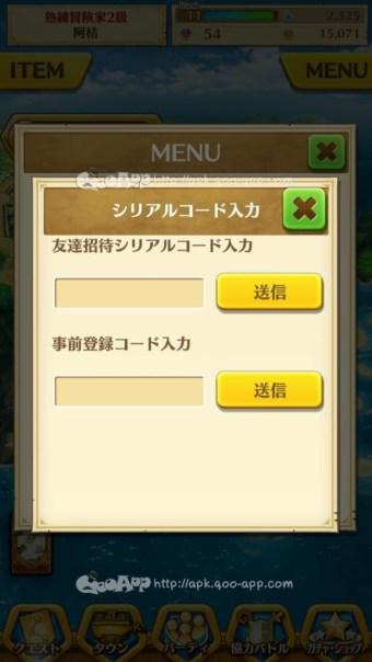 開啟MENU,點右下角的按鈕。在首一項中輸入招待碼。
