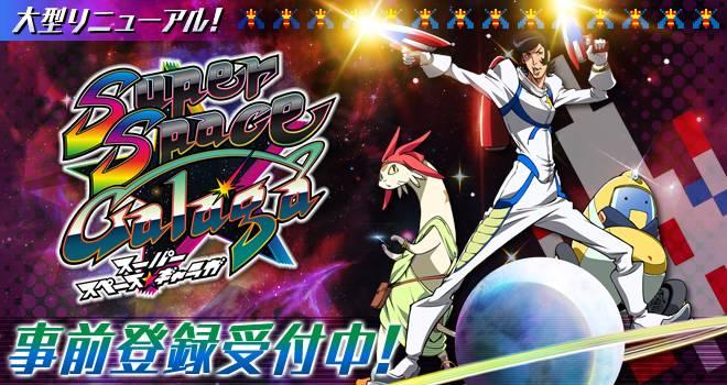 super space galaga banner