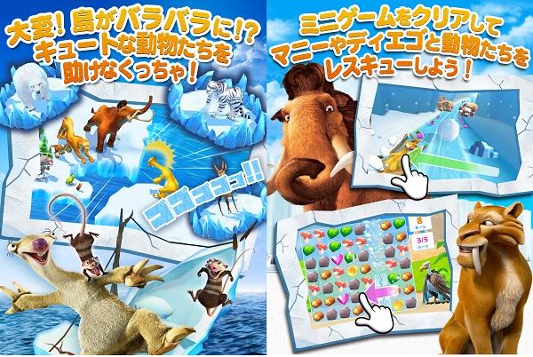 ice_age1