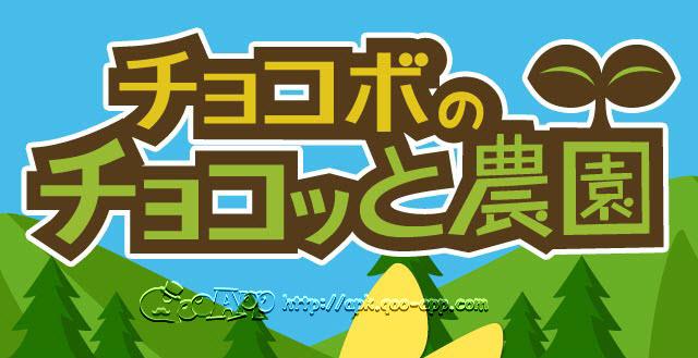 チョコボのチョコッと農園banner
