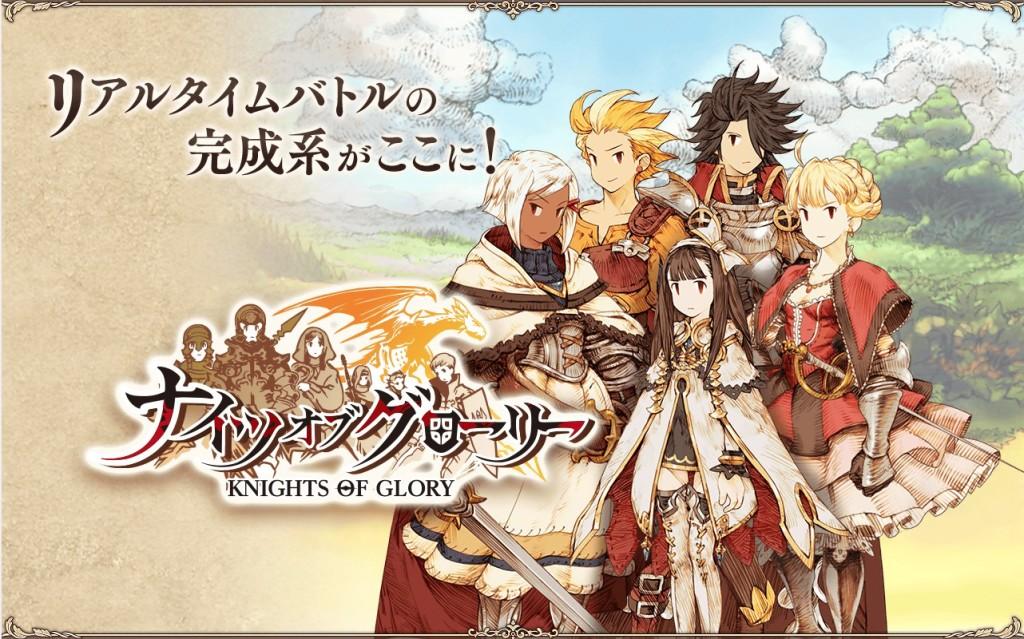 knights fo glory