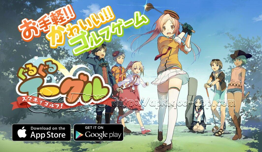 【Qoo下載】「滾滾高爾夫(スマホでゴルフ! ぐるぐるイーグル」Android版正式上架 QooApp全城獨家提供APK檔 - QooApp