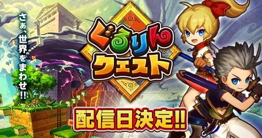 gururin quest banner