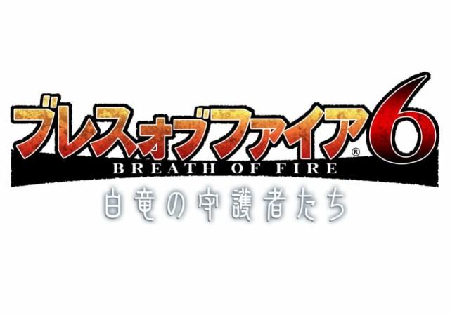 ブレス オブ ファイア  logo