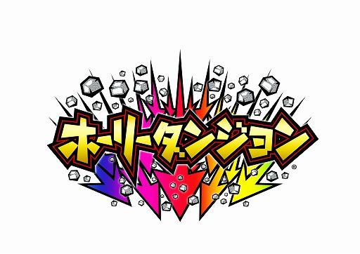 ホーリーダンジョン logo
