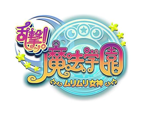 ムリムリ女神 01