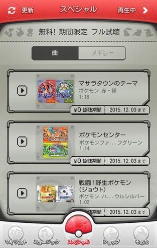 ポケモン音楽図鑑04