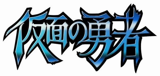 仮面の勇者 logo