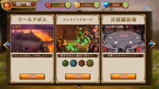 幻想戰紀052609
