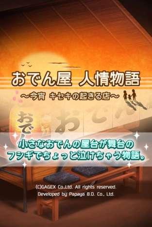 關東煮01
