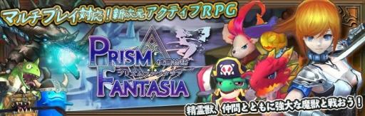 PrismFantasia052201