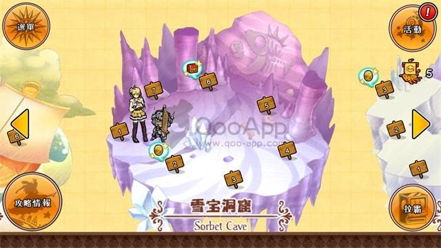 公主踢騎士3