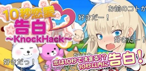 KnockHack01