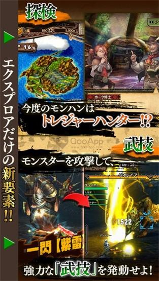 Monster Hunter 02