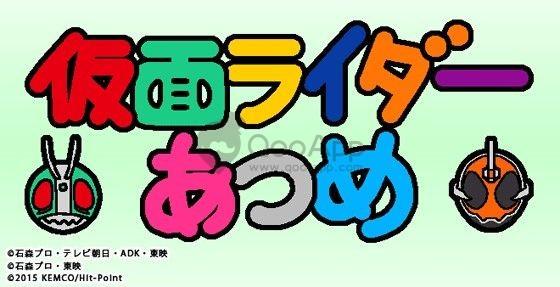 仮面ライダーあつめ01
