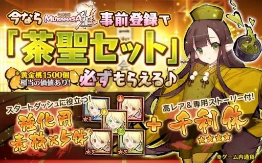 戦国姫譚MURAMASA05