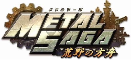 メタルサーガ 01