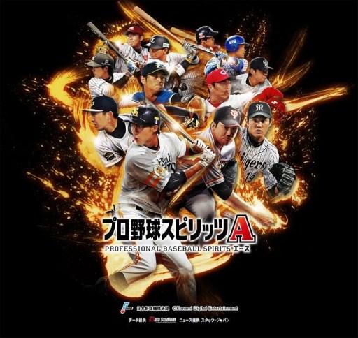 プロ野球スピリッツ01