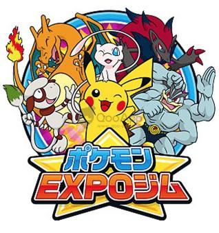 神奇寶貝EXPO02