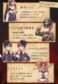 アリスの精神裁判04