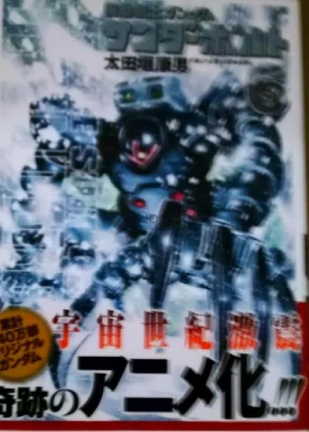 機動戰士高達 THUNDERBOLT  01