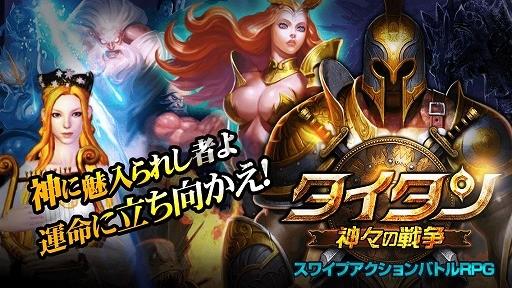 諸神的戰爭01