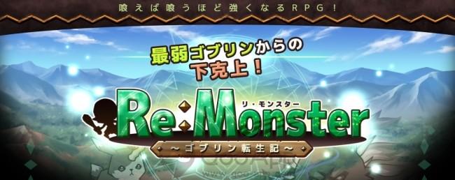 Re-Monster01