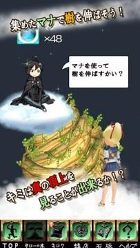 木登り勇者とセーラー戦士004