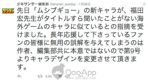 蟲奉行02
