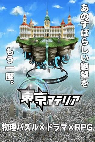 東京マテリア01
