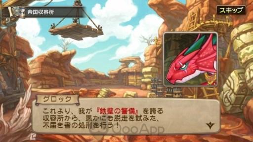 龍戰士04