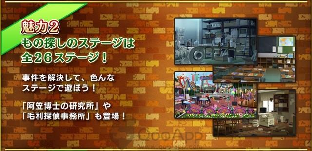 conan-game 02