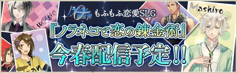 ノラネコと恋の錬金術01